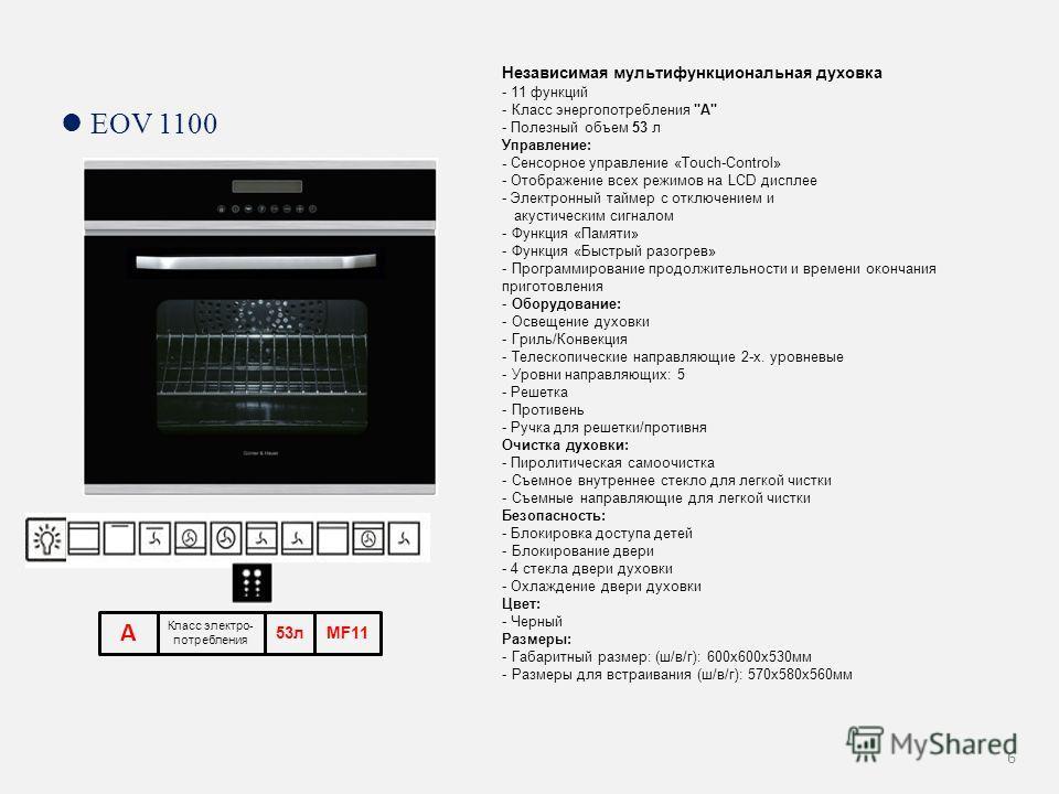 6 EOV 1100 Класс электро- потребления 53лMF11 А Независимая мультифункциональная духовка - 11 функций - Класс энергопотребления