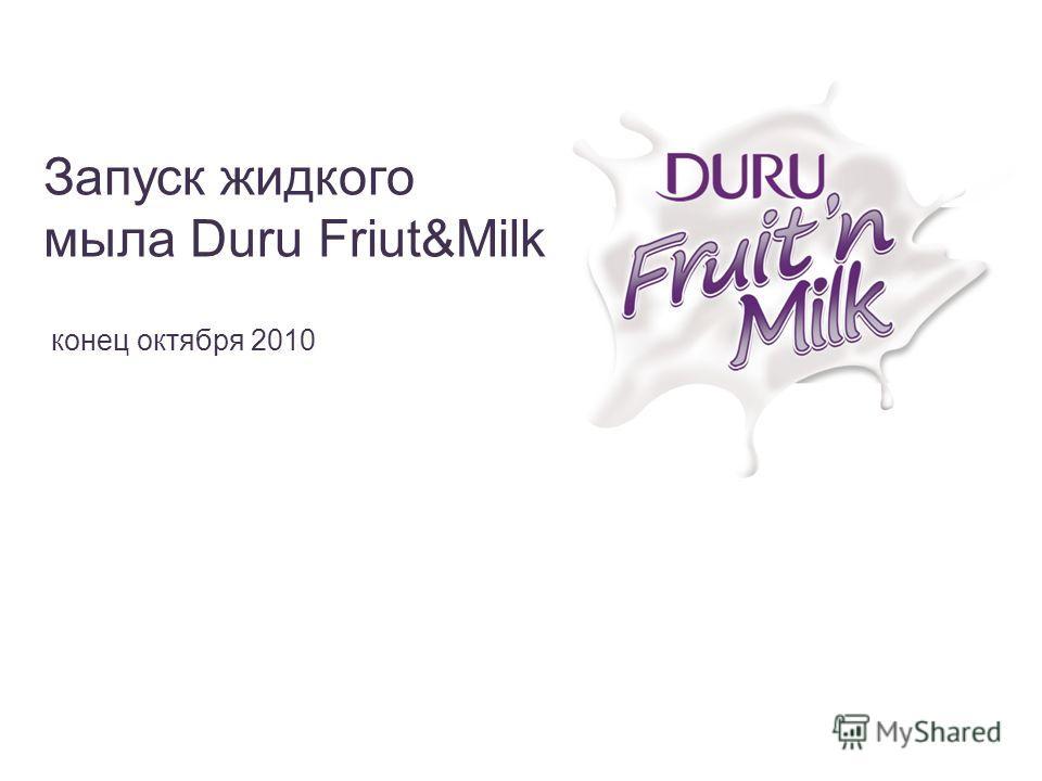 Запуск жидкого мыла Duru Friut&Milk конец октября 2010