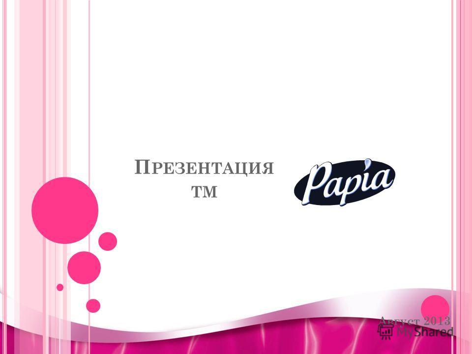 П РЕЗЕНТАЦИЯ ТМ Август 2013