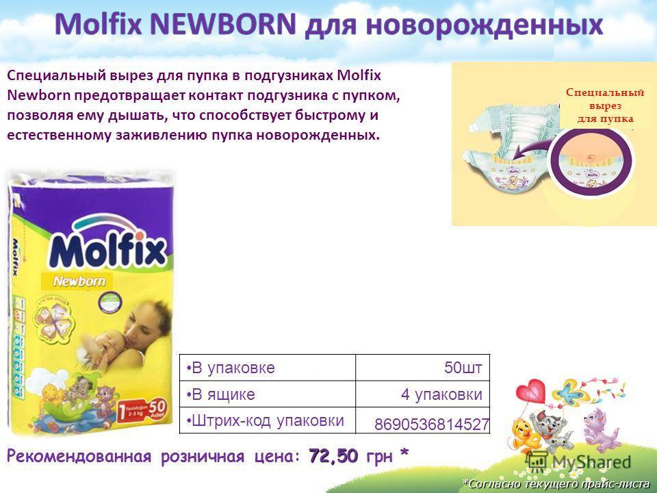 Специальный вырез для пупка в подгузниках Molfix Newborn предотвращает контакт подгузника с пупком, позволяя ему дышать, что способствует быстрому и естественному заживлению пупка новорожденных. Специальный вырез для пупка В упаковке50шт В ящике4 упа