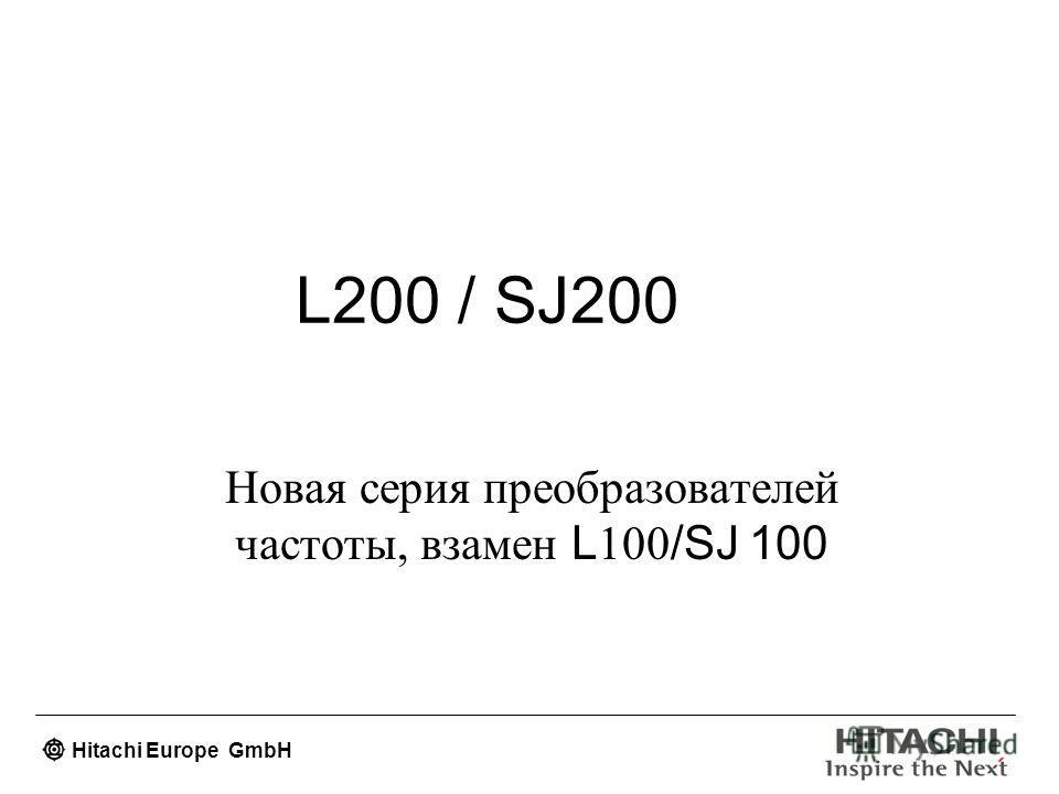 L200 / SJ200 Новая серия преобразователей частоты, взамен L 100 /SJ 100