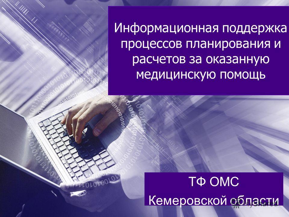 Информационная поддержка процессов планирования и расчетов за оказанную медицинскую помощь ТФ ОМС Кемеровской области