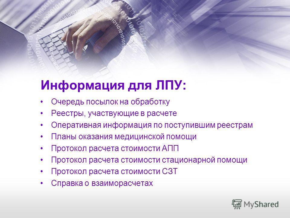 Информация для ЛПУ: Очередь посылок на обработку Реестры, участвующие в расчете Оперативная информация по поступившим реестрам Планы оказания медицинской помощи Протокол расчета стоимости АПП Протокол расчета стоимости стационарной помощи Протокол ра
