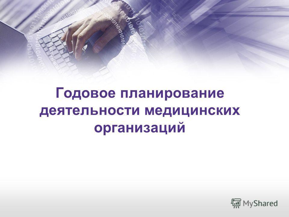 Годовое планирование деятельности медицинских организаций