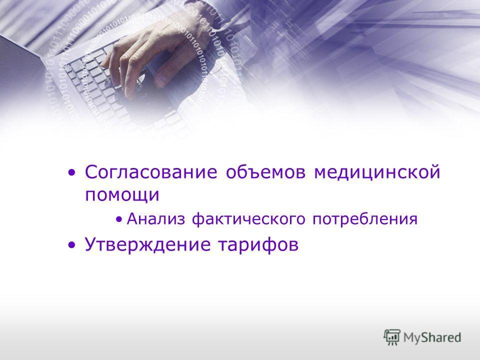 Согласование объемов медицинской помощи Анализ фактического потребления Утверждение тарифов