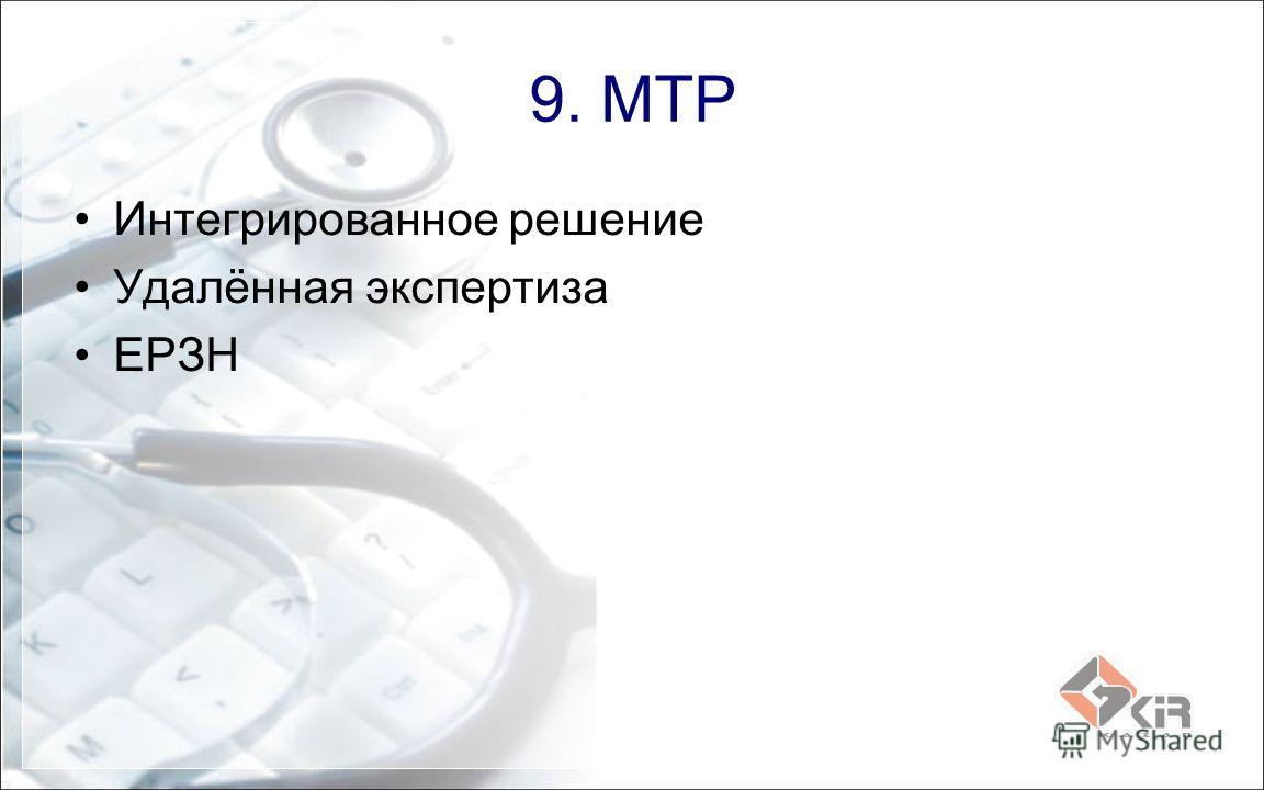 9. МТР Интегрированное решение Удалённая экспертиза ЕРЗН