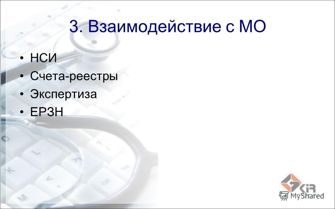 3. Взаимодействие с МО НСИ Счета-реестры Экспертиза ЕРЗН