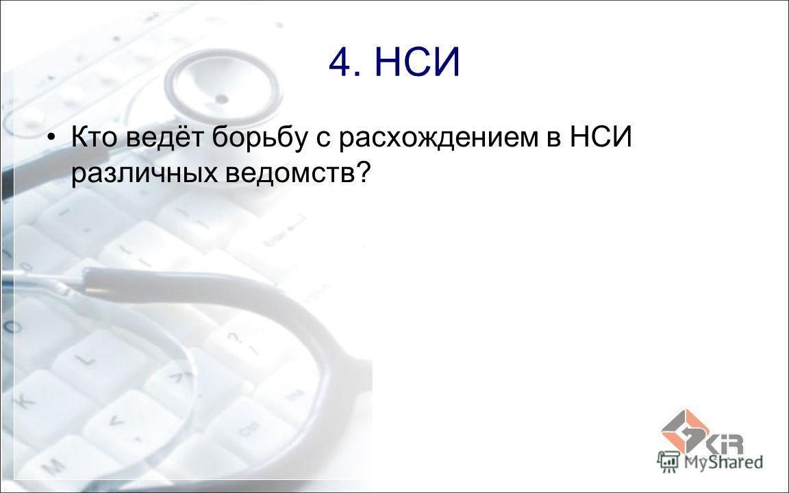 4. НСИ Кто ведёт борьбу с расхождением в НСИ различных ведомств?