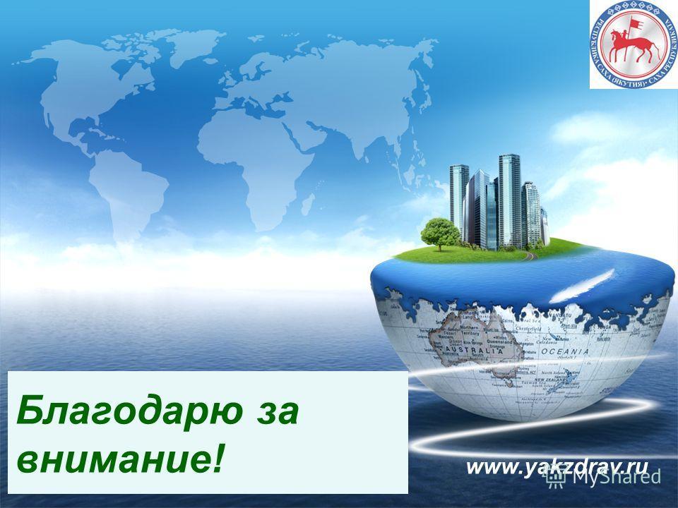 LOGO www.yakzdrav.ru Благодарю за внимание!
