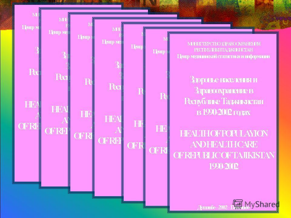 Статистический сборник