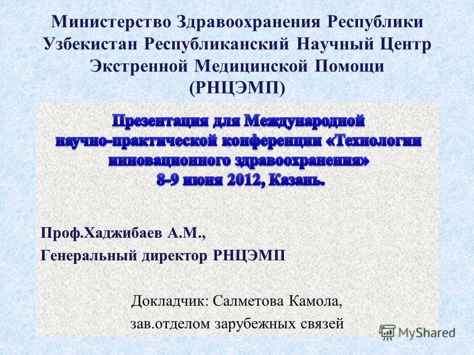 Министерство Здравоохранения Республики Узбекистан Республиканский Научный Центр Экстренной Медицинской Помощи (РНЦЭМП)
