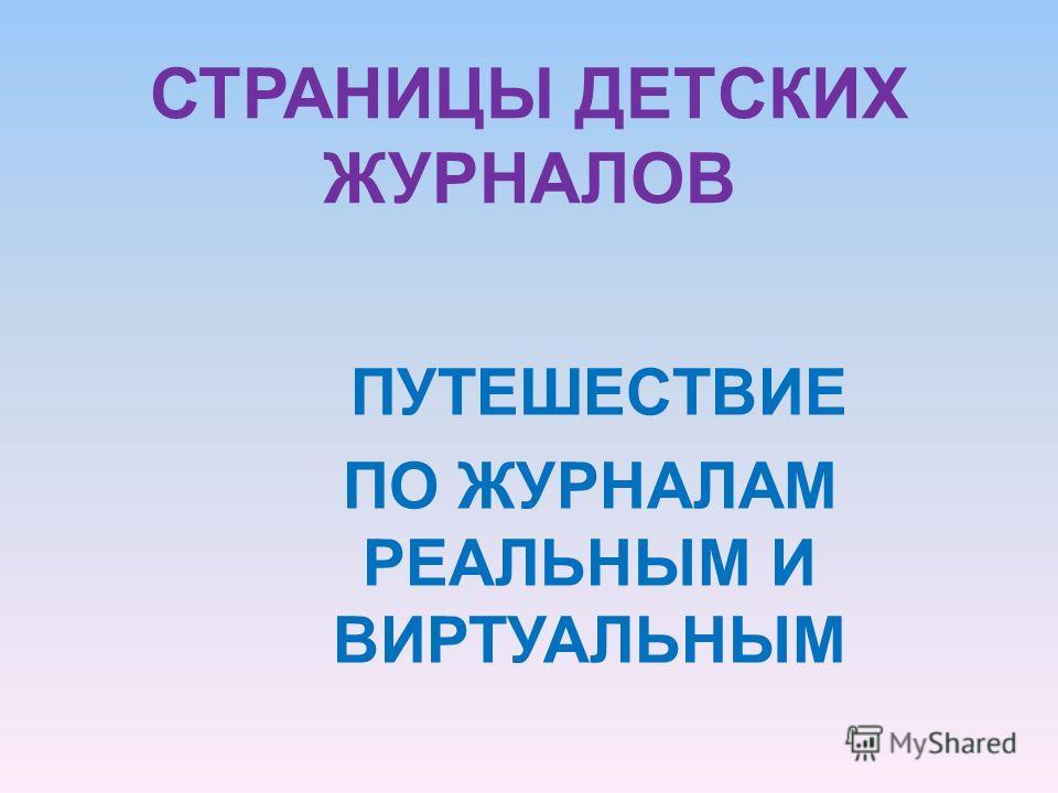 знакомство с православными изданиями