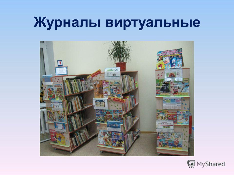 Журналы виртуальные