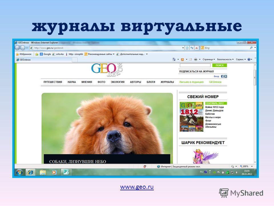 журналы виртуальные www.geo.ru