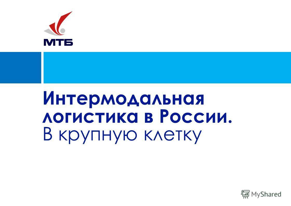 Интермодальная логистика в России. В крупную клетку