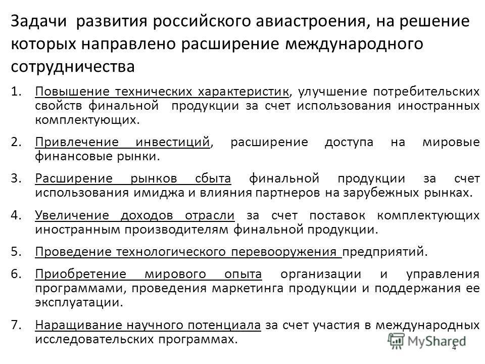 Задачи развития российского авиастроения, на решение которых направлено расширение международного сотрудничества 1.Повышение технических характеристик, улучшение потребительских свойств финальной продукции за счет использования иностранных комплектую