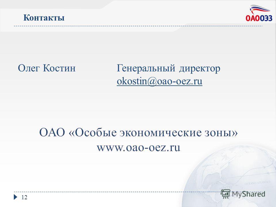 Контакты Олег Костин Генеральный директор okostin@oao-oez.ru 12