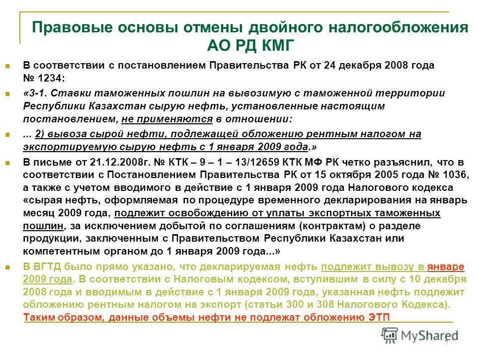 7 Правовые основы отмены двойного налогообложения АО РД КМГ В соответствии с постановлением Правительства РК от 24 декабря 2008 года 1234: «3-1. Ставки таможенных пошлин на вывозимую с таможенной территории Республики Казахстан сырую нефть, установле