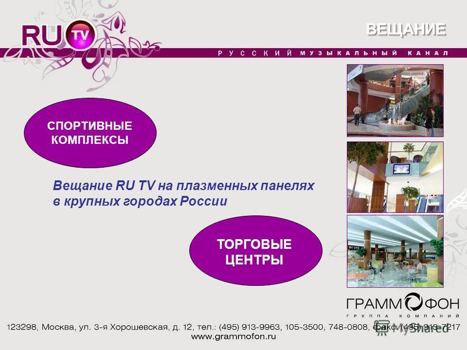 Вещание RU TV на плазменных панелях в крупных городах России ТОРГОВЫЕ ЦЕНТРЫ СПОРТИВНЫЕ КОМПЛЕКСЫ