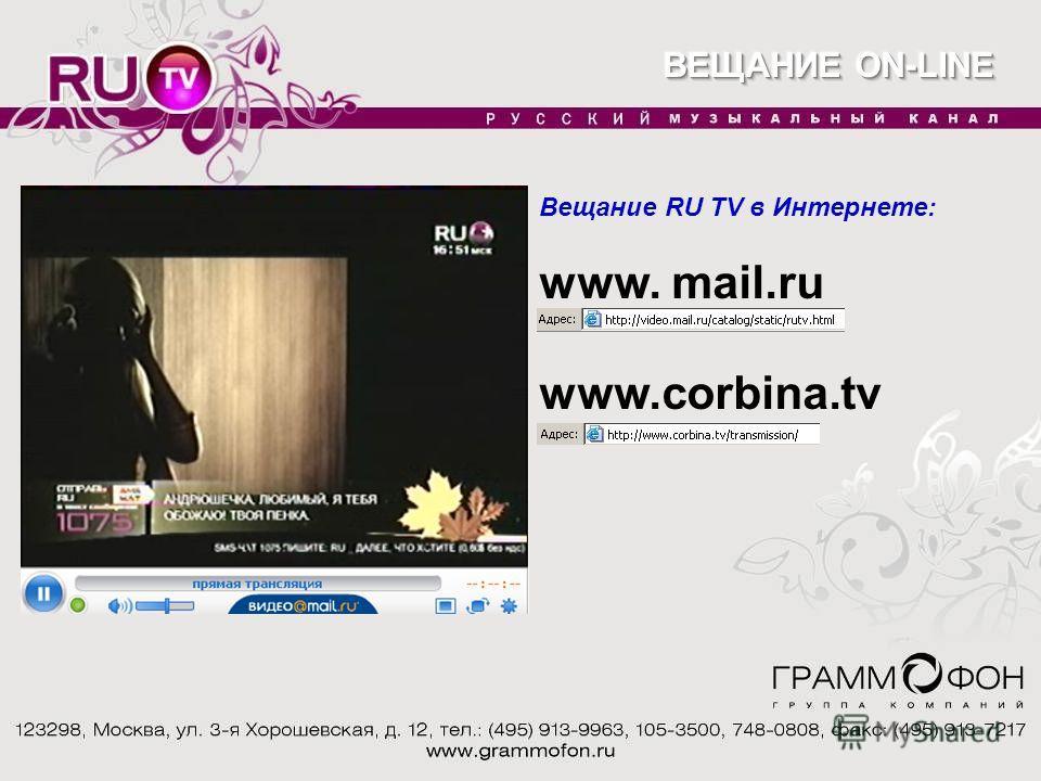 Вещание RU TV в Интернете: www. mail.ru www.corbina.tv