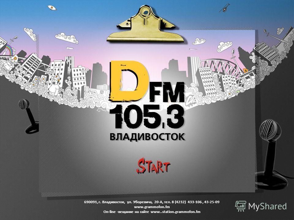 690091, г. Владивосток, ул. Уборевича, 20-А, тел. 8 (4232) 433-106, 43-25-09 www.grammofon.fm Оn-line -вещание на сайте www..station.grammofon.fm
