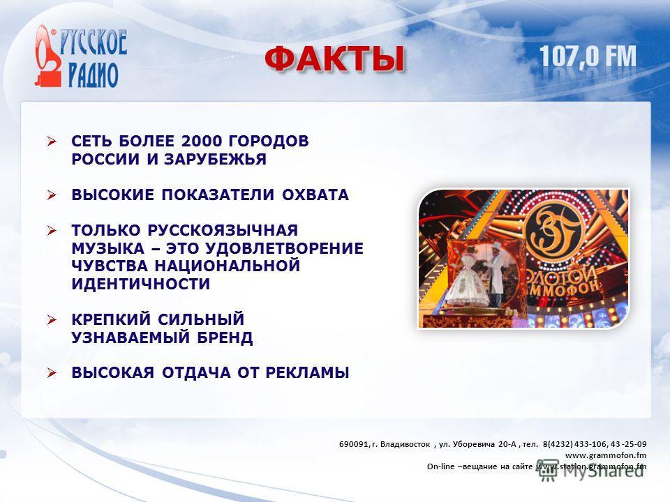 ФАКТЫФАКТЫ 690091, г. Владивосток, ул. Уборевича 20-А, тел. 8(4232) 433-106, 43 -25-09 www.grammofon.fm On-line –вещание на сайте www.station.grammofon.fm