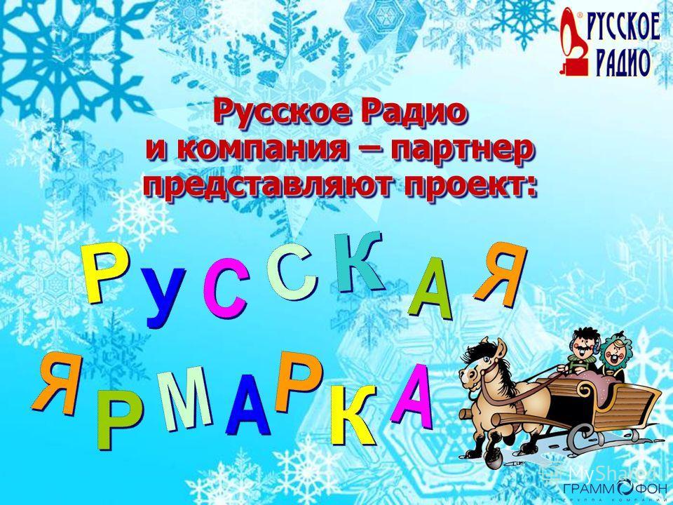 Русское Радио и компания – партнер представляют проект: