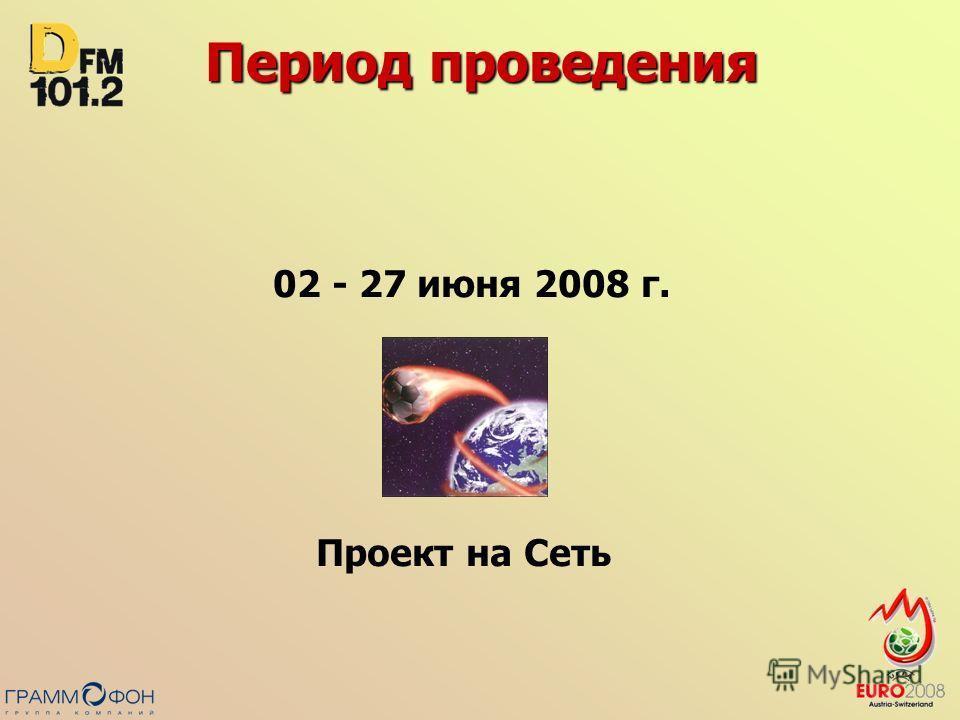 Период проведения 02 - 27 июня 2008 г. Проект на Сеть