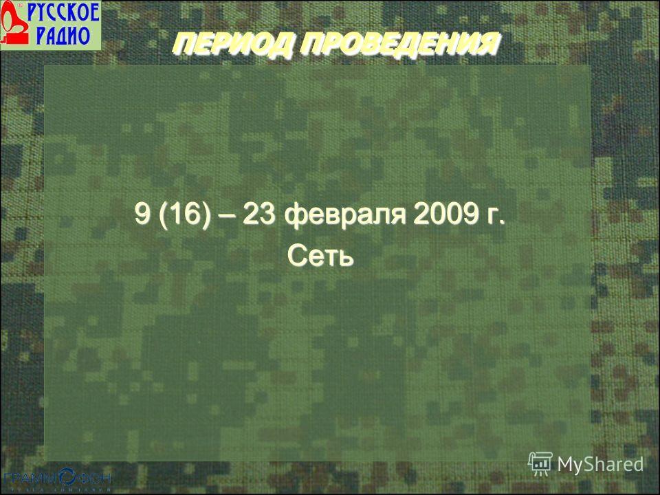 ПЕРИОД ПРОВЕДЕНИЯ 9 (16) – 23 февраля 2009 г. Сеть