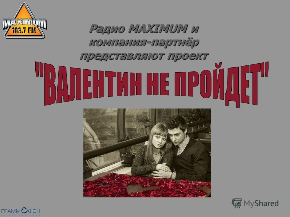 Радио MAXIMUM и компания-партнёр представляют проект