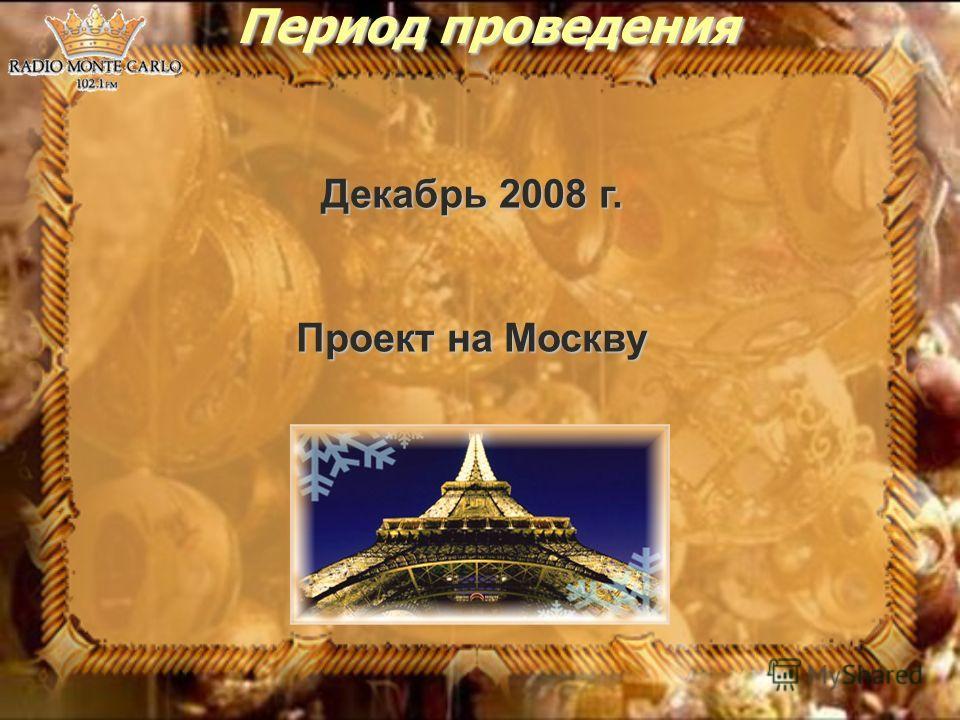 Период проведения Декабрь 2008 г. Проект на Москву