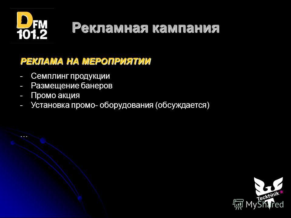 Рекламная кампания РЕКЛАМА НА МЕРОПРИЯТИИ -Семплинг продукции -Размещение банеров -Промо акция -Установка промо- оборудования (обсуждается) …