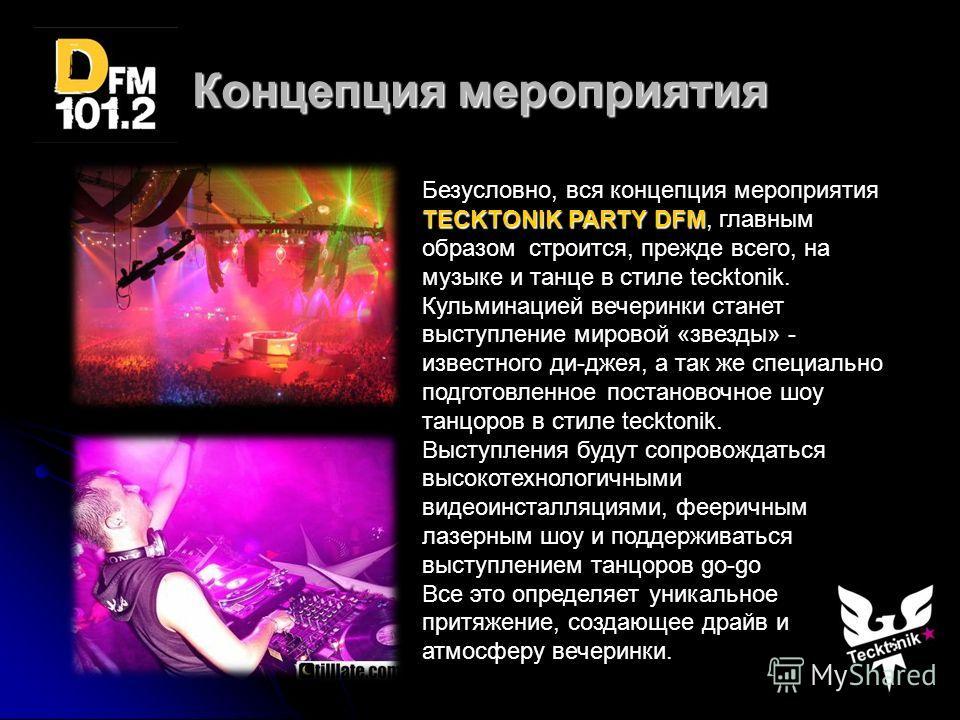 TECKTONIK PARTY DFM Безусловно, вся концепция мероприятия TECKTONIK PARTY DFM, главным образом строится, прежде всего, на музыке и танце в стиле tecktonik. Кульминацией вечеринки станет выступление мировой «звезды» - известного ди-джея, а так же спец