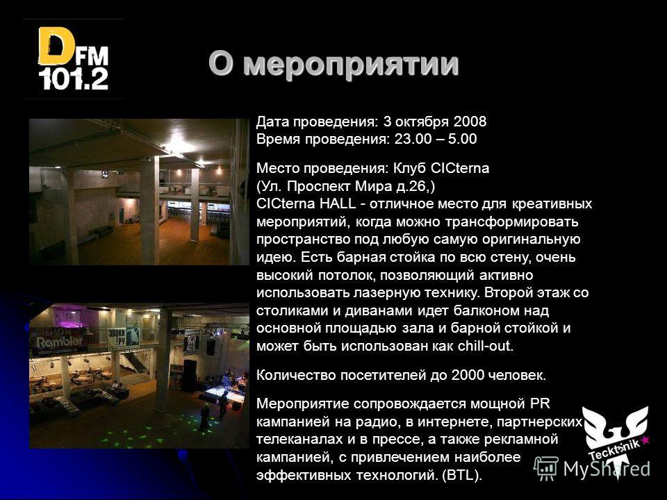 Дата проведения: 3 октября 2008 Время проведения: 23.00 – 5.00 Место проведения: Клуб CICterna (Ул. Проспект Мира д.26,) СICterna HALL - отличное место для креативных мероприятий, когда можно трансформировать пространство под любую самую оригинальную