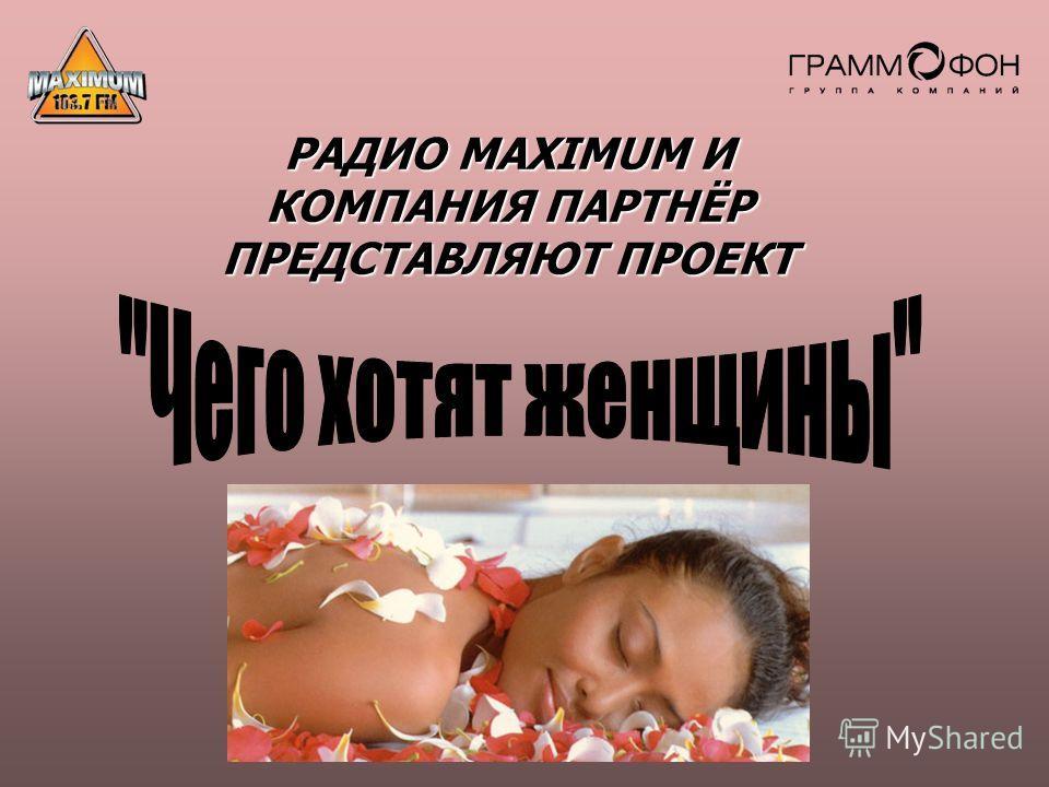 РАДИО MAXIMUM И КОМПАНИЯ ПАРТНЁР ПРЕДСТАВЛЯЮТ ПРОЕКТ