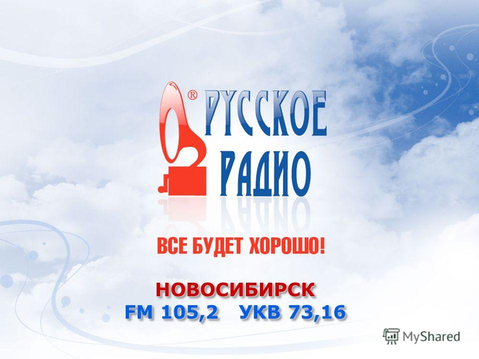 НОВОСИБИРСК FM 105,2 УКВ 73,16 НОВОСИБИРСК