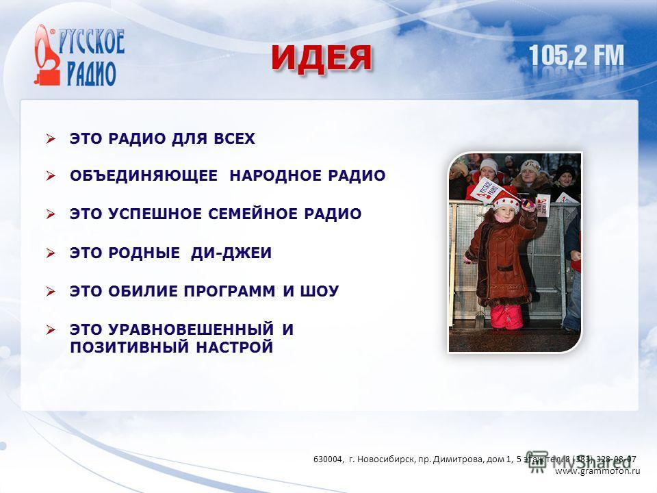 ИДЕЯИДЕЯ 630004, г. Новосибирск, пр. Димитрова, дом 1, 5 этаж тел. 8 (383) 328-08-07 www.grammofon.ru