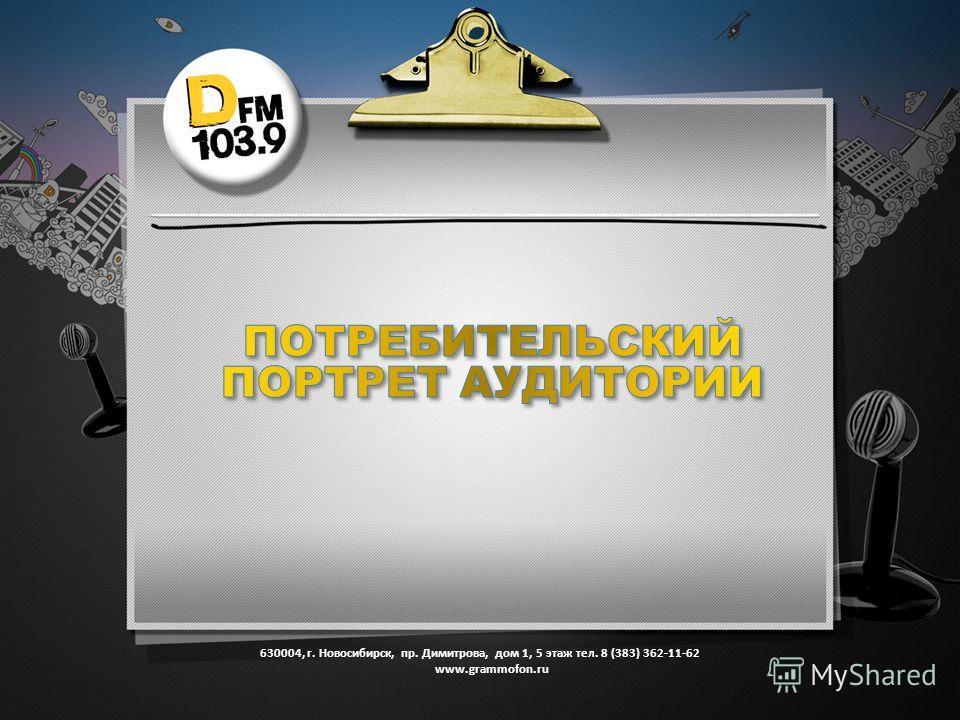 630004, г. Новосибирск, пр. Димитрова, дом 1, 5 этаж тел. 8 (383) 362-11-62 www.grammofon.ru