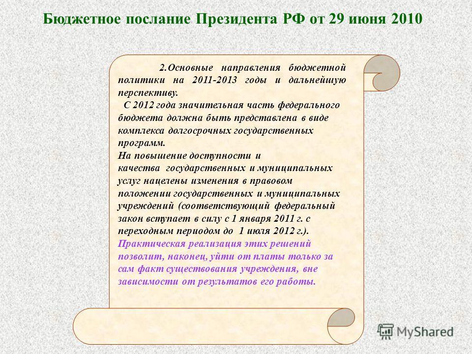 Бюджетное послание Президента РФ от 29 июня 2010 2.Основные направления бюджетной политики на 2011-2013 годы и дальнейшую перспективу. С 2012 года значительная часть федерального бюджета должна быть представлена в виде комплекса долгосрочных государс