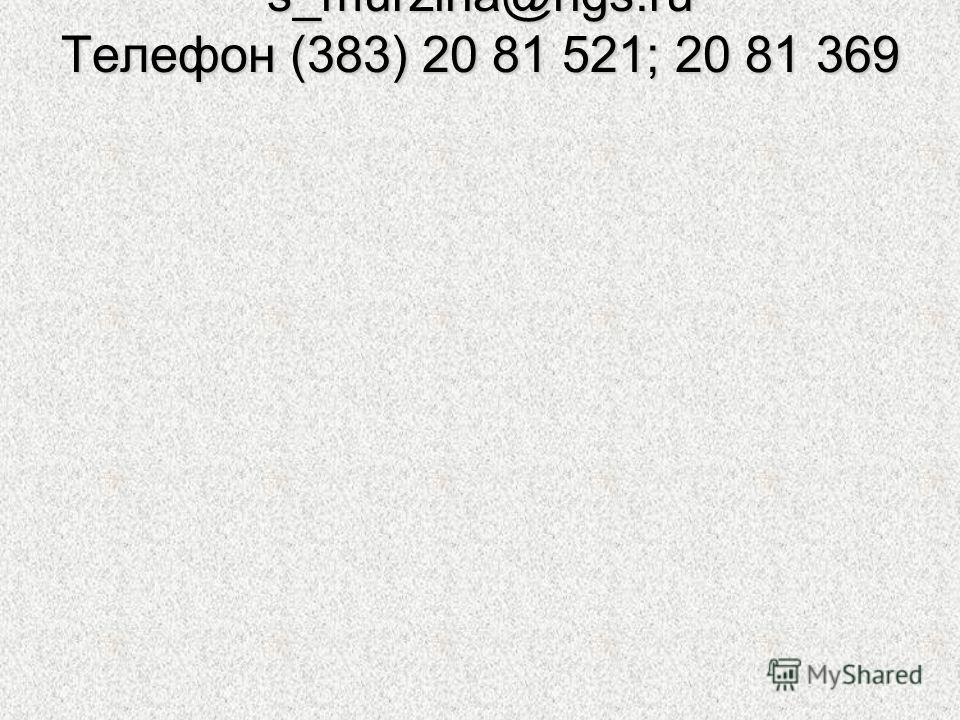 БЛАГОДАРЮ ЗА ВНИМАНИЕ ! s_murzina@ngs.ru Телефон (383) 20 81 521; 20 81 369