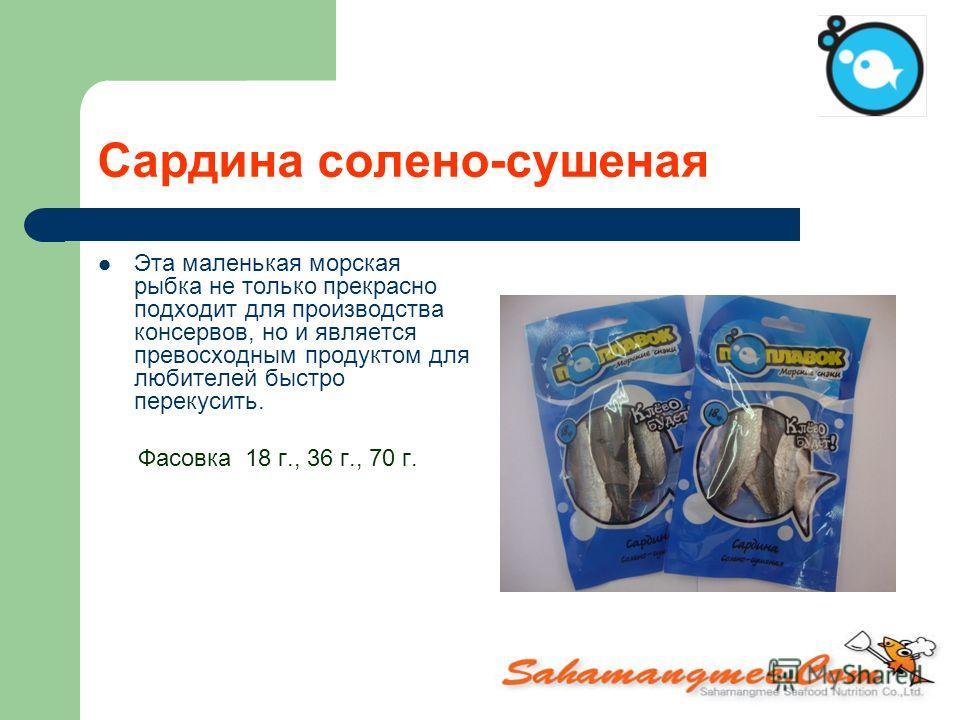 Сардина солено-сушеная Эта маленькая морская рыбка не только прекрасно подходит для производства консервов, но и является превосходным продуктом для любителей быстро перекусить. Фасовка 18 г., 36 г., 70 г.