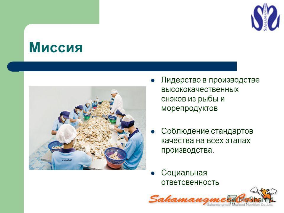 Лидерство в производстве высококачественных снэков из рыбы и морепродуктов Соблюдение стандартов качества на всех этапах производства. Социальная ответсвенность Миссия