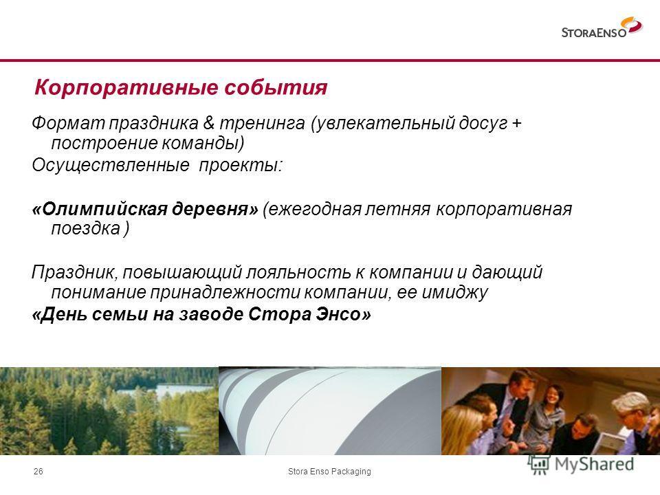 Stora Enso Packaging26 Формат праздника & тренинга (увлекательный досуг + построение команды) Осуществленные проекты: «Олимпийская деревня» (ежегодная летняя корпоративная поездка ) Праздник, повышающий лояльность к компании и дающий понимание принад