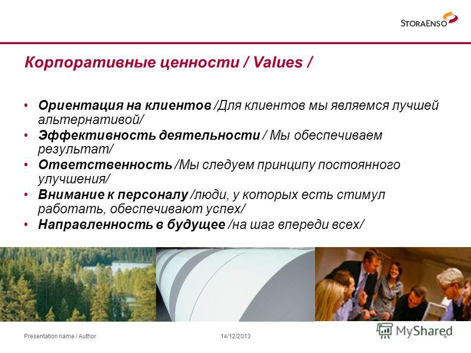 Корпоративные ценности / Values / Ориентация на клиентов /Для клиентов мы являемся лучшей альтернативой/ Эффективность деятельности / Мы обеспечиваем результат/ Ответственность /Мы следуем принципу постоянного улучшения/ Внимание к персоналу /люди, у