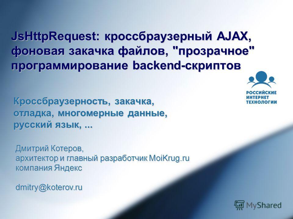 JsHttpRequest: кроссбраузерный AJAX, фоновая закачка файлов,