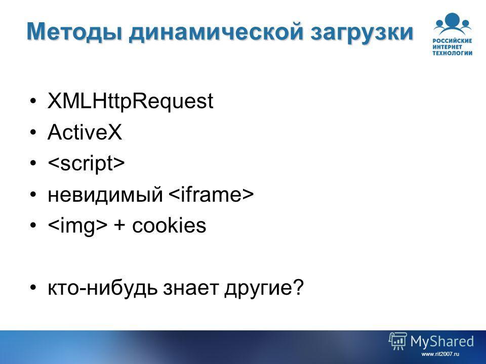 www.rit2007.ru Методы динамической загрузки XMLHttpRequest ActiveX невидимый + cookies кто-нибудь знает другие?