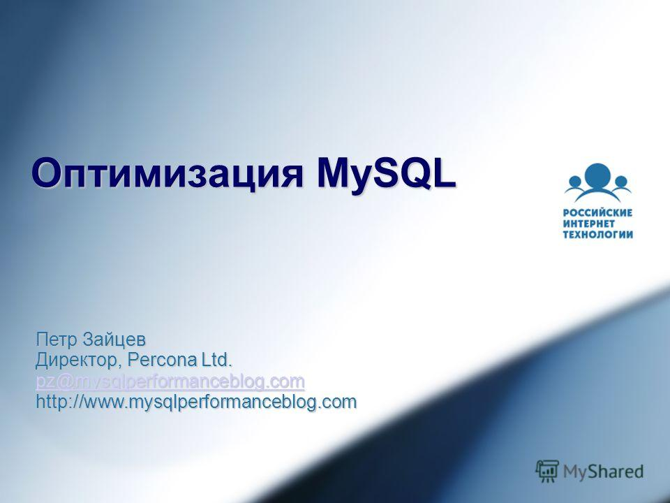 Оптимизация MySQL Петр Зайцев Директор, Percona Ltd. pz@mysqlperformanceblog.com http://www.mysqlperformanceblog.com