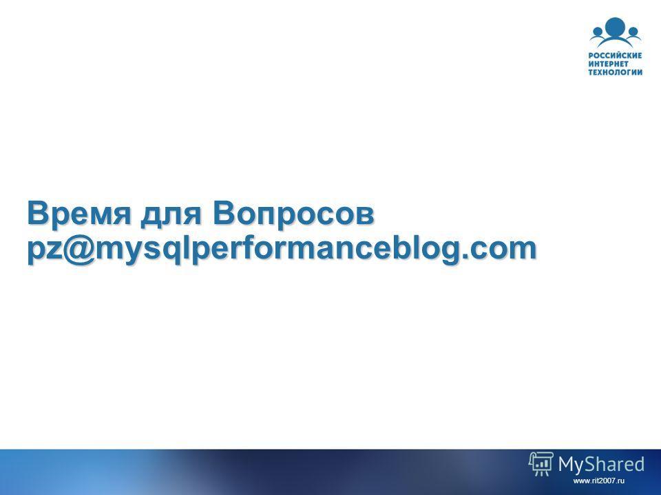 www.rit2007.ru Время для Вопросов pz@mysqlperformanceblog.com