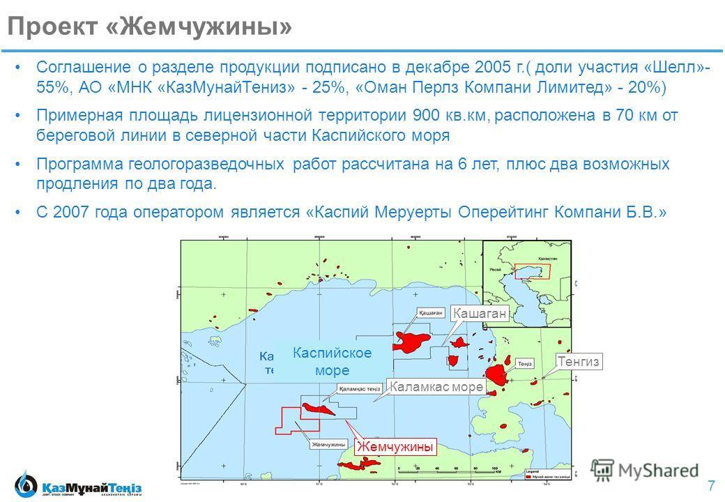 7 Проект «Жемчужины» Соглашение о разделе продукции подписано в декабре 2005 г.( доли участия «Шелл»- 55%, АО «МНК «КазМунайТениз» - 25%, «Оман Перлз Компани Лимитед» - 20%) Примерная площадь лицензионной территории 900 кв.км, расположена в 70 км от