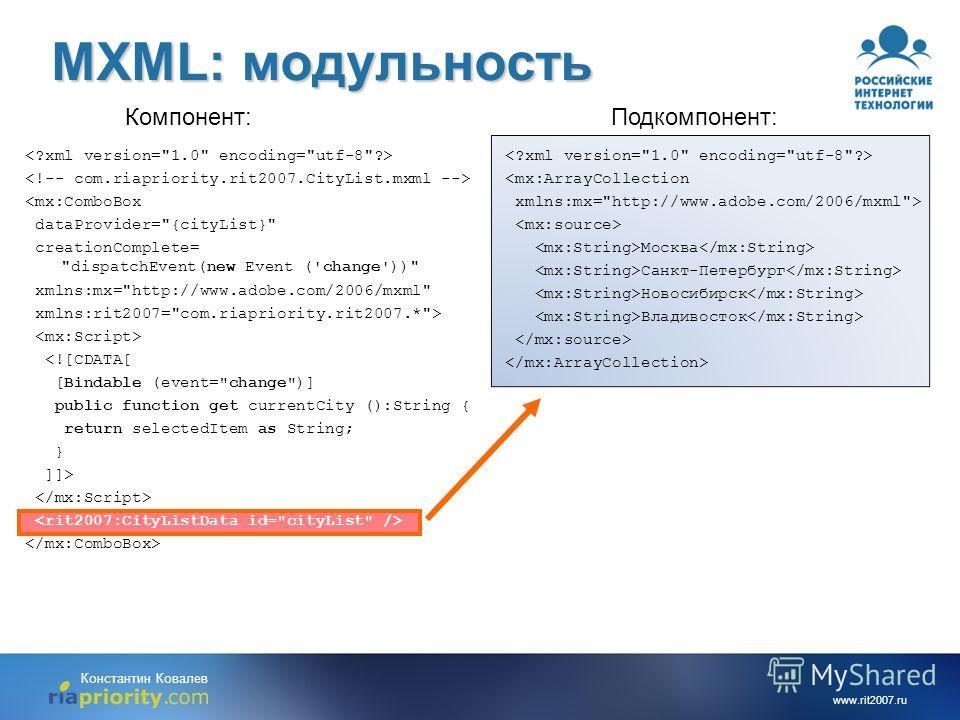 www.rit2007.ru Константин Ковалев   MXML: модульность Компонент:Подкомпонент:  Москва Санкт-Петербург Новосибирск Владивосток